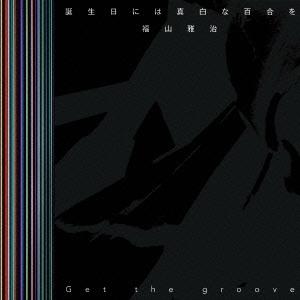 福山雅治/誕生日には真白な百合を/Get the groove [CD+DVD]<初回限定「Get the groove」 Music Clip DVD付盤>[UUCH-9048]