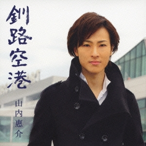 山内惠介/釧路空港 (霧盤) [CD+DVD] [VIZL-558]