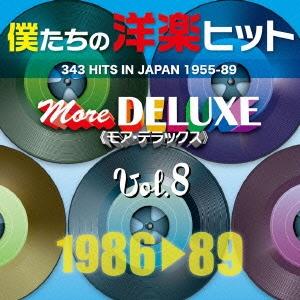 僕たちの洋楽ヒット モア・デラックス 8 1986□89