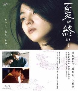 熊切和嘉/夏の終り [Blu-ray Disc+DVD] [VPXT-71294]