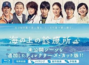 松田翔太/海の上の診療所 Blu-ray BOX [PCXC-60044]