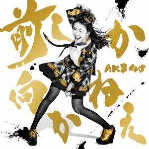 AKB48/前しか向かねえ (Type C) [CD+DVD]<通常盤>[KIZM-275]