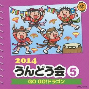 2014 うんどう会 5 GO GO!ドラゴン