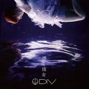 DIV/漂流彼女 [CD+DVD]<初回生産限定盤>[DCCL-144]
