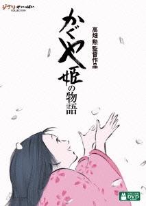 かぐや姫の物語 DVD