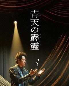 劇団ひとり/青天の霹靂 豪華版 [TBR-24801D]
