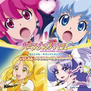 ハピネスチャージプリキュア!オリジナル・サウンドトラック2 プリキュア・サウンド・ビッグバーン!! CD