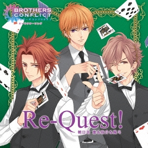 前野智昭/BROTHERS CONFLICTキャラクターソング Re-Quest! [GNCA-0358]