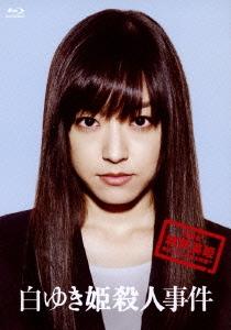 中村義洋/白ゆき姫殺人事件 豪華版 [Blu-ray Disc+DVD] [SHBR-0252]
