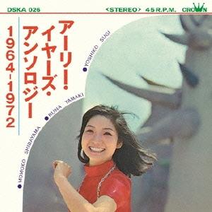 アーリー・イヤーズ・アンソロジー 1964-1972