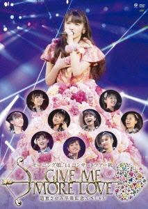 モーニング娘。'14 コンサートツアー秋 GIVE ME MORE LOVE ~道重さゆみ卒業記念スペシャル~