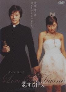 クォン・サンウ/恋する神父 スタンダード版 [PCBG-50876]
