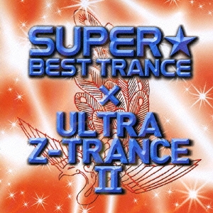 スーパー・ベスト・トランス×ウルトラ・Z-トランス・ツー