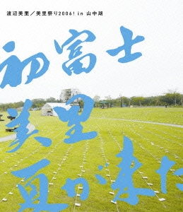渡辺美里/美里祭り 2006!in 山中湖 ~初富士・美里・夏が来た!~ [ESXL-4]
