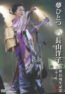 夢ひとつ 長山洋子演歌15周年記念コンサート IN 有秋 DVD
