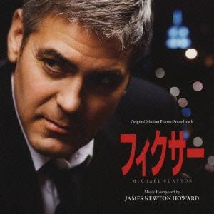 James Newton Howard/「フィクサー」オリジナル・サウンドトラック [GNCE-7012]