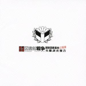 DJCD 図書館戦争 関東図書基地広報課 実態調査報告 第壱集