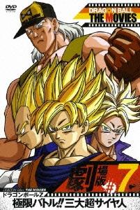 田中真弓/DRAGON BALL THE MOVIES #07 ドラゴンボールZ 極限バトル!!三大超サイヤ人[DSTD-07857]