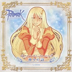 Ceui/神々の詩 〜「ラグナロクオンライン」イメージソング[LACM-4538]