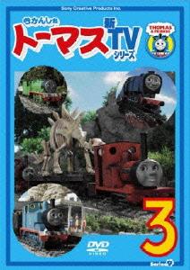 きかんしゃトーマス 新TVシリーズ 第9シリーズ 3 DVD