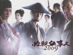 東山紀之/必殺仕事人2009 DVD-BOX 上巻 [PCBE-63350]