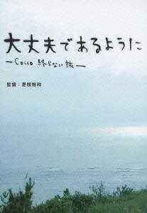大丈夫であるように -Cocco 終らない旅- [DVD+CD+フォトブック]<初回生産限定盤>