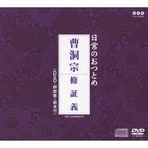 曹洞宗 修証義 [CD+DVD] [PCCG-01040]
