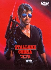 コブラ DVD