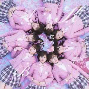 AKB48/桜の木になろう (Type-A) [CD+DVD]<通常盤>[KIZM-81]