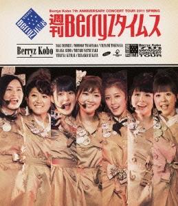 Berryz工房 結成7周年記念コンサートツアー 2011 春 週刊Berryzタイムス