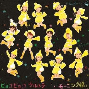 ピョコピョコ ウルトラ [CD+DVD]<初回生産限定盤C>