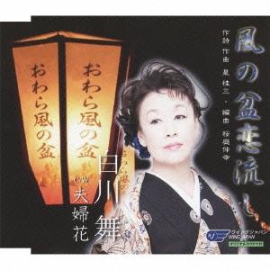 白川舞/風の盆恋流し / 夫婦花[WJCR-30086]