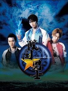 滝口幸広/戦国★男士 上巻 [4DVD+CD] [KIZB-94]