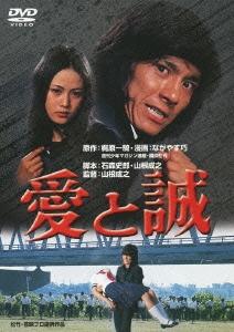 愛と誠 DVD