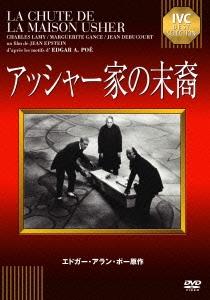 アッシャー家の末裔 DVD