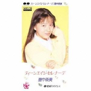 里中茶美/ティーンエイジ・セレナーデ [S9AH-1005]