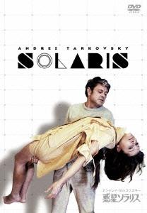 惑星ソラリス HDマスター DVD