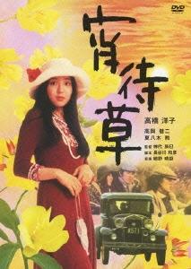 神代辰巳/宵待草 [BBBN-4094]
