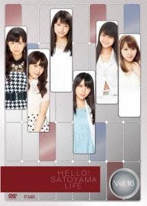 ハロー!SATOYAMAライフ Vol.16