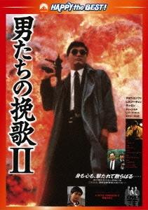 男たちの挽歌II <日本語吹替収録版> DVD