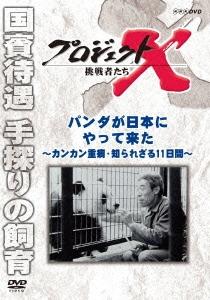 プロジェクトX 挑戦者たち パンダが日本にやって来た ~カンカン重病・知られざる11日間~ DVD
