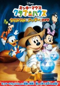 ミッキーマウス クラブハウス/クリスタル・ミッキーをさがせ DVD