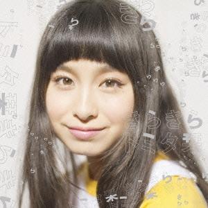 トミタ栞/きらきら<通常盤>[ESCL-4145]