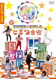 SUPER☆GiRLS/「SUPER☆GiRLSのヒミツ合宿2014 冬」夜[AVBF-74461]