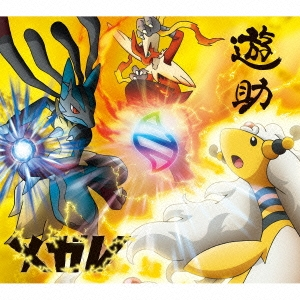 遊助/メガV(メガボルト)/Sunshine [CD+DVD] [SRCL-8548]
