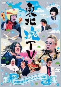 サンドウィッチマン/東北魂TV 世間をあざむくニューハーフ編 [AVBF-74463]
