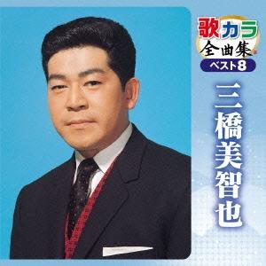 三橋美智也/歌カラ全曲集 ベスト8 三橋美智也 [KICX-4401]