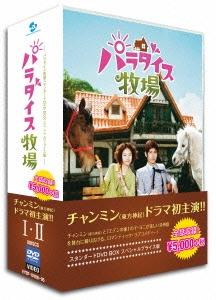 パラダイス牧場スタンダードDVD BOX DVD