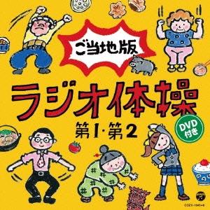 ラジオ体操第1 第2 ご当地版 [CD+DVD] [COZX-1045]