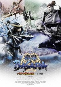 戦国BASARA バサラ祭2015 ~冬の陣~ [EYBA-10431]